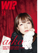 WI?(ワッツイン) 2015年12月号(WHAT's IN?)