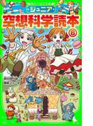 ジュニア空想科学読本6(角川つばさ文庫)