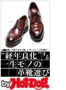 "by Hot-Dog PRESS ""経年良化""する一生モノの革靴選び 履いて育てる大人靴、レザーシューズを嗜む(Hot-Dog PRESS)"