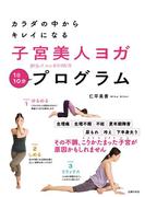【期間限定価格】子宮美人ヨガプログラム