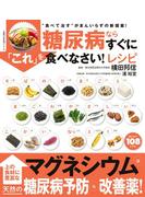 【期間限定価格】糖尿病ならすぐに「これ」を食べなさい!レシピ