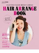 HAIR ARRANGE BOOK