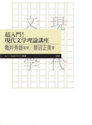 超入門! 現代文学理論講座(ちくまプリマー新書)