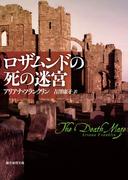 ロザムンドの死の迷宮(創元推理文庫)