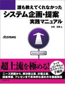 誰も教えてくれなかった システム企画・提案 実践マニュアル(日経BP Next ICT選書)(日経BP Next ICT選書)