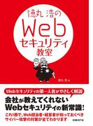 徳丸浩のWebセキュリティ教室(日経BP Next ICT選書)(日経BP Next ICT選書)
