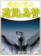 歴史に学ぶ 通貨と為替(週刊エコノミストebooks)