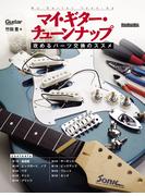 マイ・ギター・チューンナップ(ギター・マガジン)