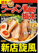 ラーメンWalker栃木2016(ウォーカームック)