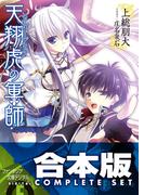 【合本版】天翔虎の軍師 全6巻(富士見ファンタジア文庫)