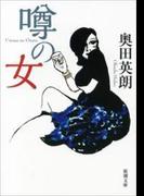噂の女(新潮文庫)(新潮文庫)