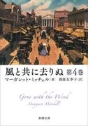 風と共に去りぬ 第4巻(新潮文庫)(新潮文庫)