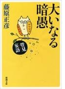 管見妄語 大いなる暗愚(新潮文庫)(新潮文庫)