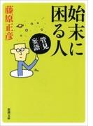 管見妄語 始末に困る人(新潮文庫)(新潮文庫)