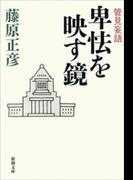 管見妄語 卑怯を映す鏡(新潮文庫)(新潮文庫)