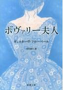 ボヴァリー夫人(新潮文庫)(新潮文庫)