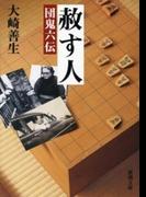 赦す人―団鬼六伝―(新潮文庫)(新潮文庫)