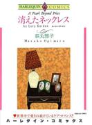 恋の復讐劇 セレクトセット vol.1(ハーレクインコミックス)