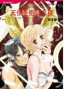 恋の復讐劇 セレクトセット vol.2(ハーレクインコミックス)