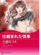 恋の復讐劇 セレクトセット vol.3(ハーレクインコミックス)