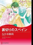 漫画家 なかお樹莉 セット(ハーレクインコミックス)