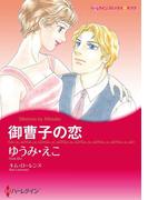 漫画家 ゆうみ・えこ セット(ハーレクインコミックス)