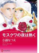 雪を待つ季節 セレクトセット vol.3(ハーレクインコミックス)