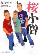 桜小僧(PHP文芸文庫)