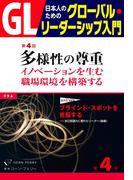 GL 日本人のためのグローバル・リーダーシップ入門 第4回(GL)