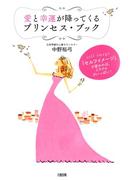 「セルフイメージ」が変われば、ミラクルがいっぱい! 愛と幸運が降ってくるプリンセス・ブック(大和出版)(大和出版)