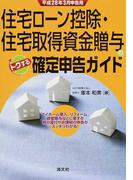住宅ローン控除・住宅取得資金贈与のトクする確定申告ガイド 平成28年3月申告用