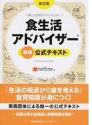 食生活アドバイザー基礎公式テキスト 食と生活のスペシャリスト 改訂版
