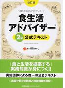 食生活アドバイザー2級公式テキスト 食と生活のスペシャリスト 改訂版