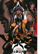 どらくま(2)(BLADE COMICS(ブレイドコミックス))