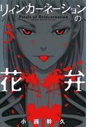 リィンカーネーションの花弁(3)(BLADE COMICS(ブレイドコミックス))
