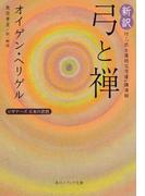 新訳弓と禅 (角川ソフィア文庫 ビギナーズ日本の思想)