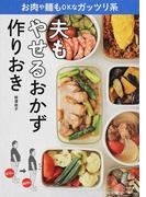 夫もやせるおかず作りおき お肉や麺もOKなガッツリ系 (Lady Bird Shogakukan Jitsuyo Series)