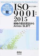 ISOマネジメントシステム強化書ISO9001:2015 規格の歴史探訪からAnnex SLまで