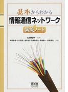 基本からわかる情報通信ネットワーク講義ノート