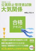 大気関係公害防止管理者