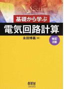 基礎から学ぶ電気回路計算 改訂2版