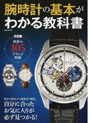 腕時計の基本がわかる教科書 自分に合ったお気に入りが必ず見つかる!