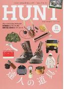 HUNT Volume.10(2016WINTER) 達人の道具。 (NEKO MOOK)(NEKO MOOK)