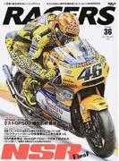 RACERS Vol.36(2016) 2スト500cc時代を締め括ったロッシのNSR500 (SAN−EI MOOK)(サンエイムック)