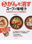 今あるがんを消すスープと味噌汁 有効率65%以上の食事療法 (EIWA MOOK)(EIWA MOOK)