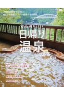 京阪神から行く日帰り温泉 2時間以内ですぐ行ける!おてがる温泉&スーパー銭湯・レトロ銭湯。