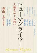 ヒューマンライツ 人権をめぐる旅へ 香山リカ〈対談集〉