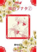 【全1-2セット】風のソナタ(コミック・フリル)