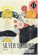【11-15セット】SILVER DIAMOND