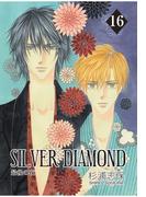 【16-20セット】SILVER DIAMOND